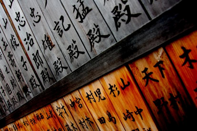 Caracteres japonses numa parede de madeira: o Reiki é originário do Japão | Foto: Jeff Laitila/Creative Commons